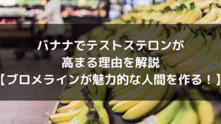 バナナでテストステロンが 高まる理由を解説 【ブロメラインが魅力的な人間を作る!】