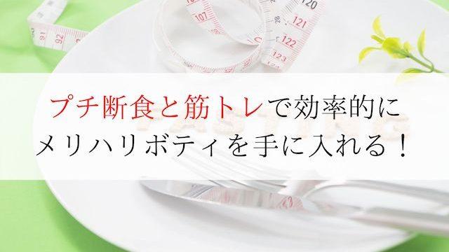 プチ断食中の筋トレ