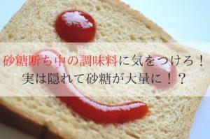 砂糖断ち中の調味料はどうすればいいのか?避けるべきものと使えるものを紹介!