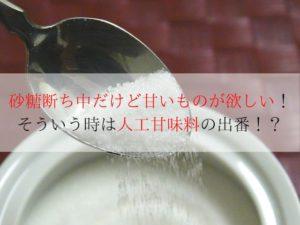 砂糖断ちのお供に人工甘味料!砂糖の代わりに甘みを加えるもの9選