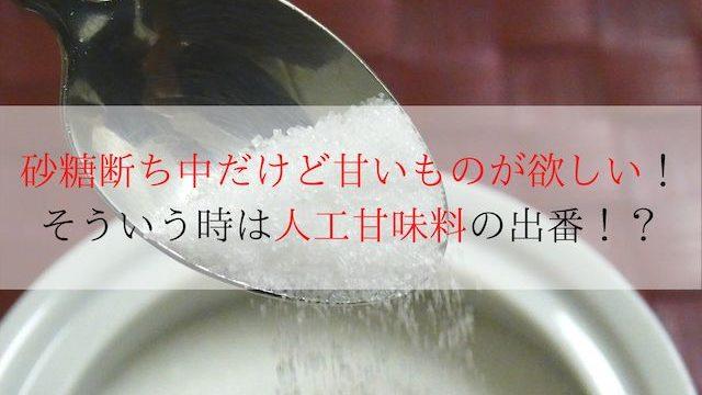 砂糖断ち 人工甘味料